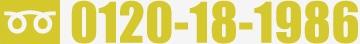 freedial:0120-18-1986