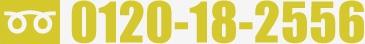 freedial:0120-18-2556
