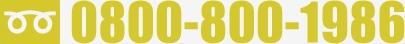 freedial:0800-800-1986