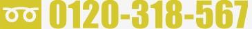 freedial:0120-318-567