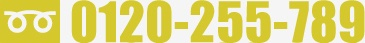 freedial:0120-255-789